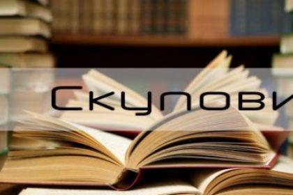 Biblioteka, knjiga, informacija