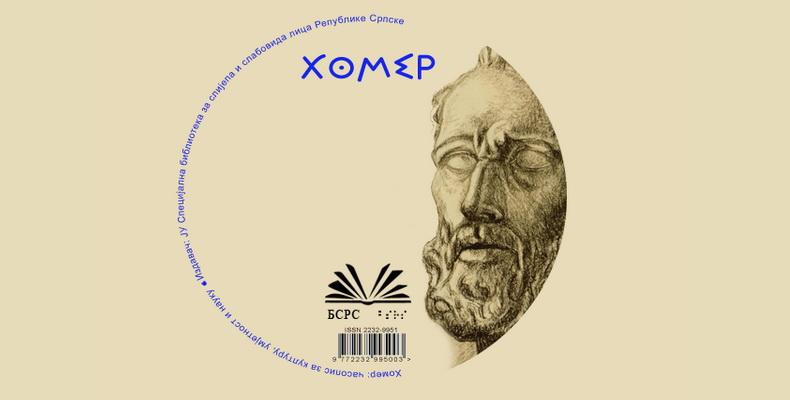 23. broj Homera pred korisnicima Biblioteke
