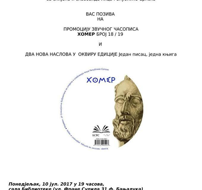 Poziv na promociju novog broja časopisa HOMER