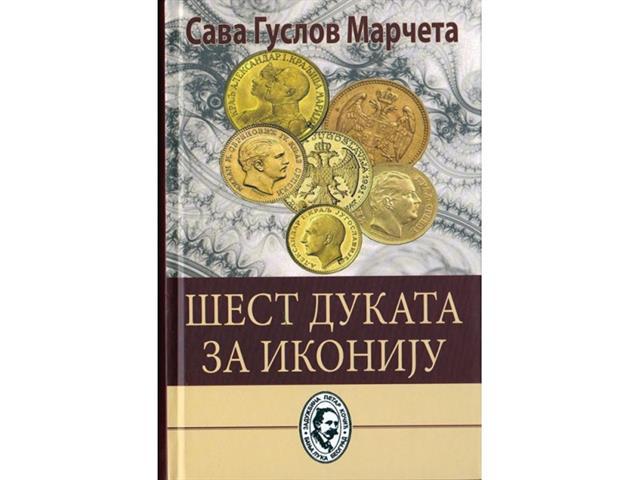 """Promocija zvučnog izdanja romana """"Šest dukata za Ikoniju"""" Save Guslov Marčete – Poziv"""