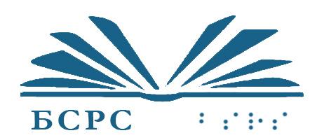 Јавна установа Специјална библиотека за слијепа и слабовида лица Републике Српске
