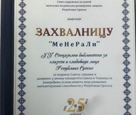 Специјалној библиотеци уручено признање