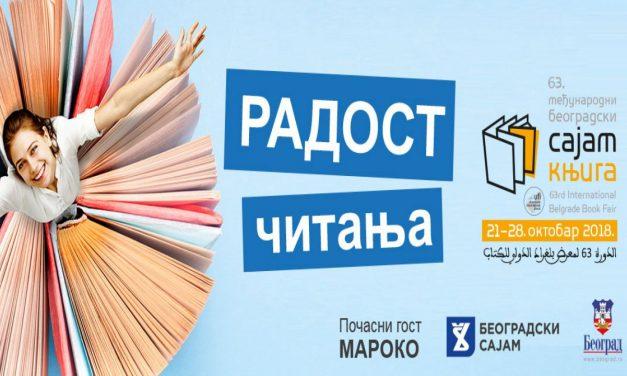 Специјална библиотека на 63. Сајму књига у Београду