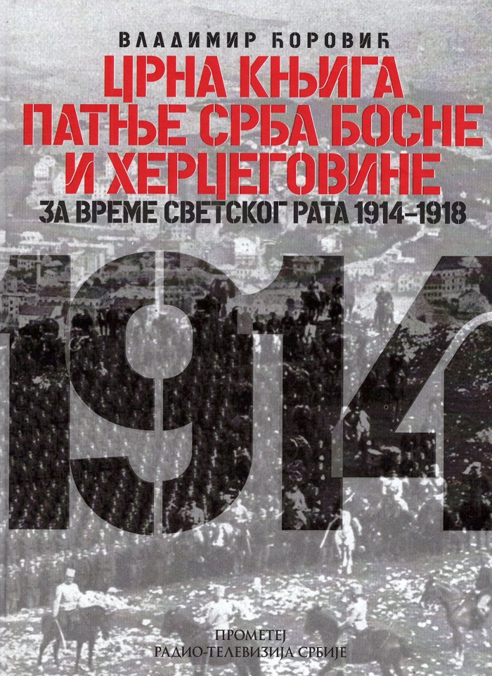 Vladimir Ćorović: Crna knjiga – Patnje Srba Bosne i Hercegovine za vreme svetskog rata 1914-1918. godine