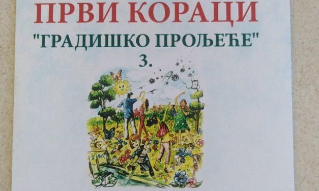 PRVI KORACI, audio izdanje