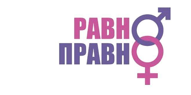 """Najava radionica o rodnoj ravnopravnosti i pravima žena u okviru programa """"Od hobija do hljeba"""""""