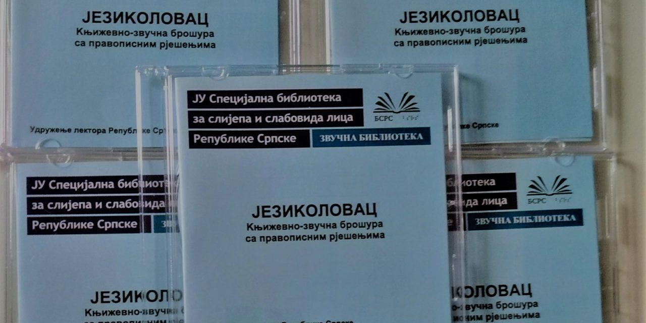 JEZIKOLOVAC Književno-zvučna brošura sa pravopisnim rješenjima