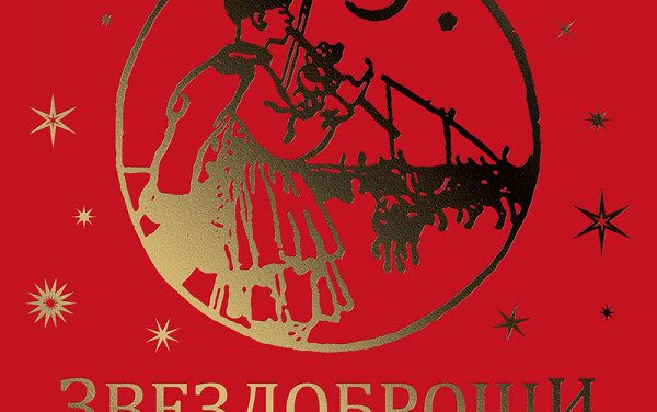 Zvezdobrojci  2 – priredila Aleksandra Ninković Tašić